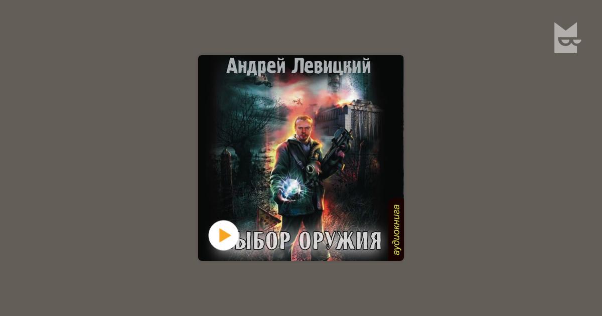 АНДРЕЙ ЛЕВИЦКИЙ ВЫБОР ОРУЖИЯ FB2 СКАЧАТЬ БЕСПЛАТНО