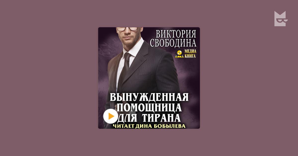Читать Онлайн Бесплатно Девственница Для Тирана