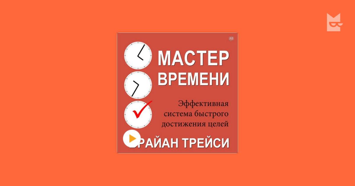 БРАЙАН ТРЕЙСИ МАСТЕР ВРЕМЕНИ АУДИОКНИГА СКАЧАТЬ БЕСПЛАТНО