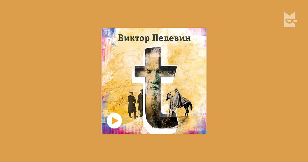 ВИКТОР ПЕЛЕВИН ГРАФ Т СКАЧАТЬ БЕСПЛАТНО
