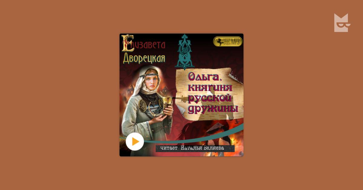 ЕЛИЗАВЕТА ДВОРЕЦКАЯ ОЛЬГА-КНЯГИНЯ РУССКОЙ ДРУЖИНЫ СКАЧАТЬ БЕСПЛАТНО