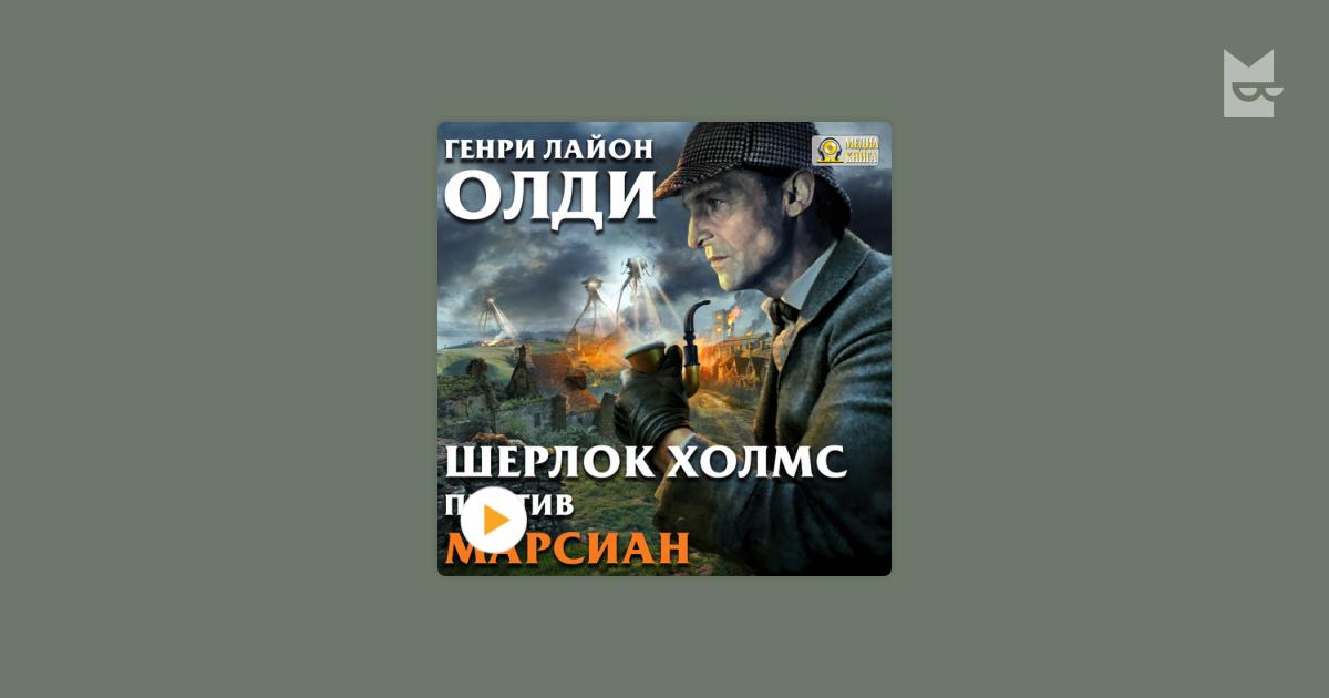 ОЛДИ ШЕРЛОК ХОЛМС ПРОТИВ МАРСИАН СКАЧАТЬ БЕСПЛАТНО