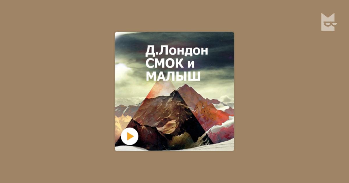 ДЖЕК ЛОНДОН СМОК И МАЛЫШ СКАЧАТЬ БЕСПЛАТНО