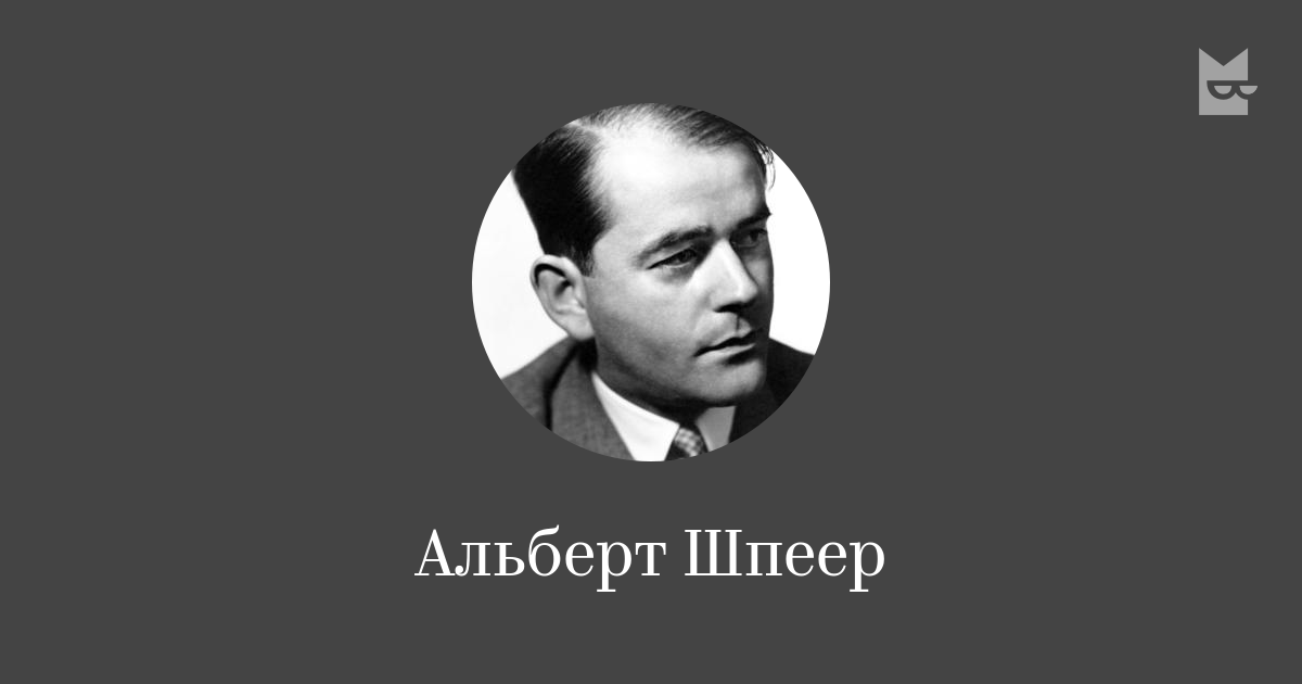 the life of albert speer essay There are rich sources for the life of albert speer his his book spandau--the secret papers recounts his twenty years of imprisonment with a great deal of looking.