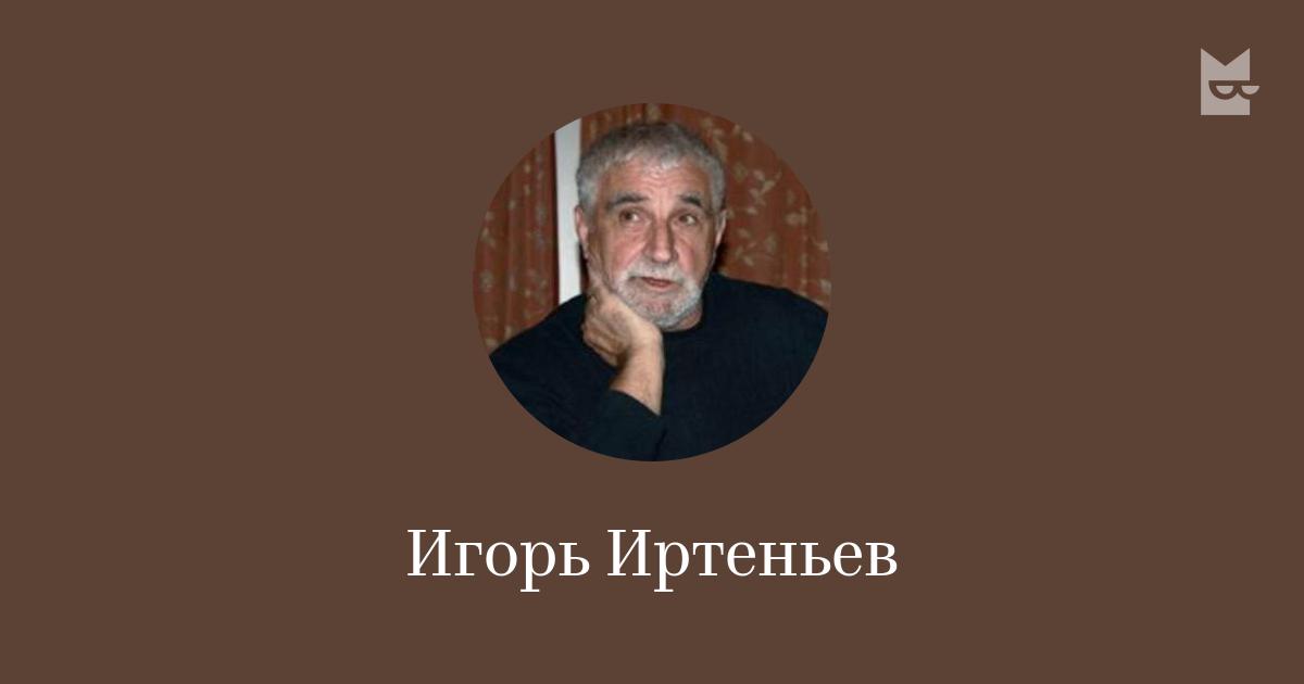 игорь иртеньев стихи патологоанатом