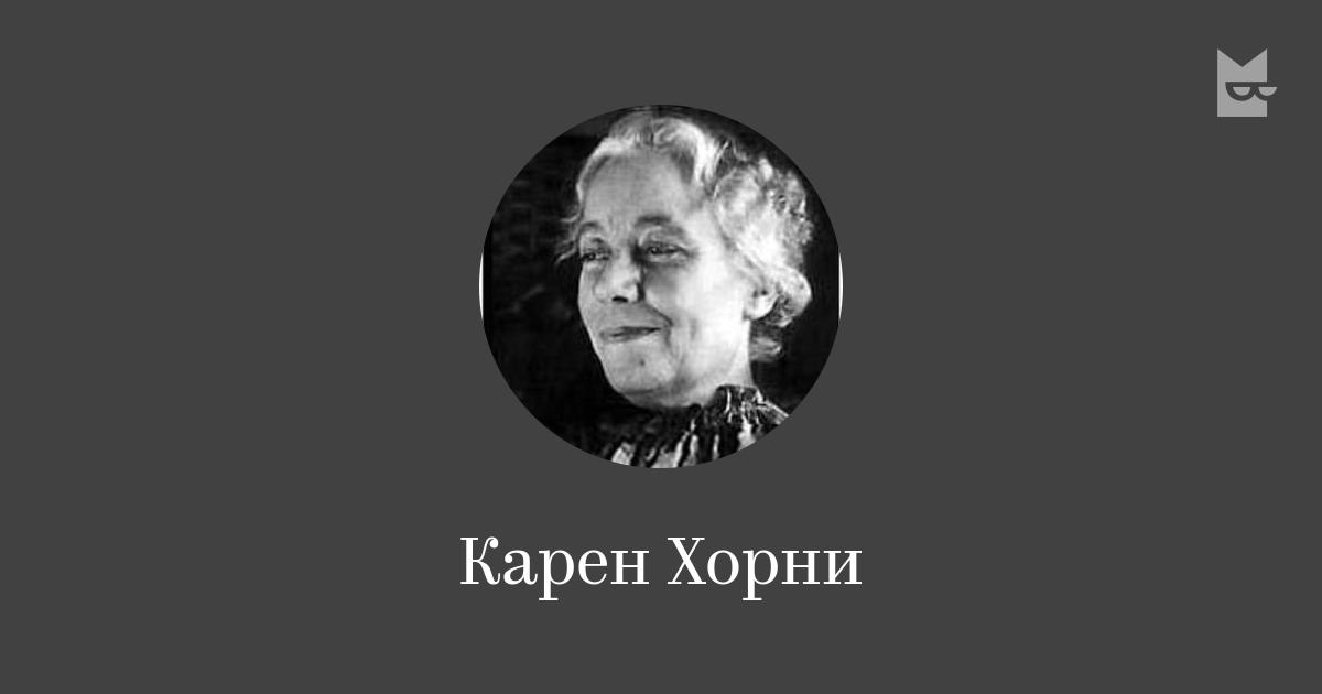 КАРЕН ХОРНИ СКАЧАТЬ БЕСПЛАТНО