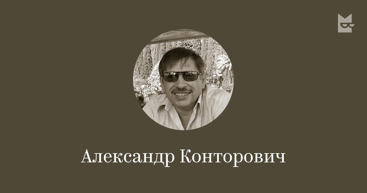 АЛЕКСАНДР КОНТОРОВИЧ В СВЯЗИ С ОСОБЫМИ ОБСТОЯТЕЛЬСТВАМИ СКАЧАТЬ БЕСПЛАТНО