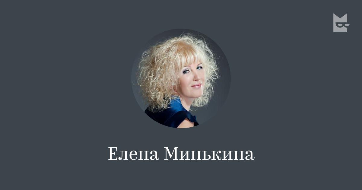 ЕЛЕНА МИНЬКИНА ЧАША СОЛОМОНА СКАЧАТЬ БЕСПЛАТНО