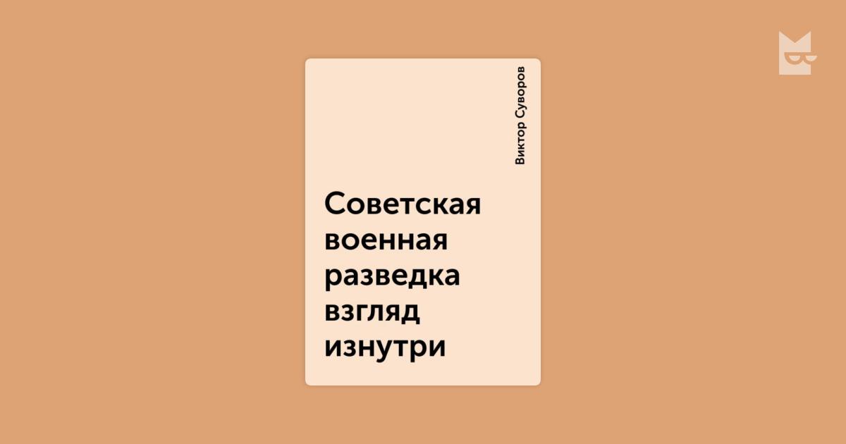ВИКТОР СУВОРОВ СОВЕТСКАЯ ВОЕННАЯ РАЗВЕДКА FB2 СКАЧАТЬ БЕСПЛАТНО