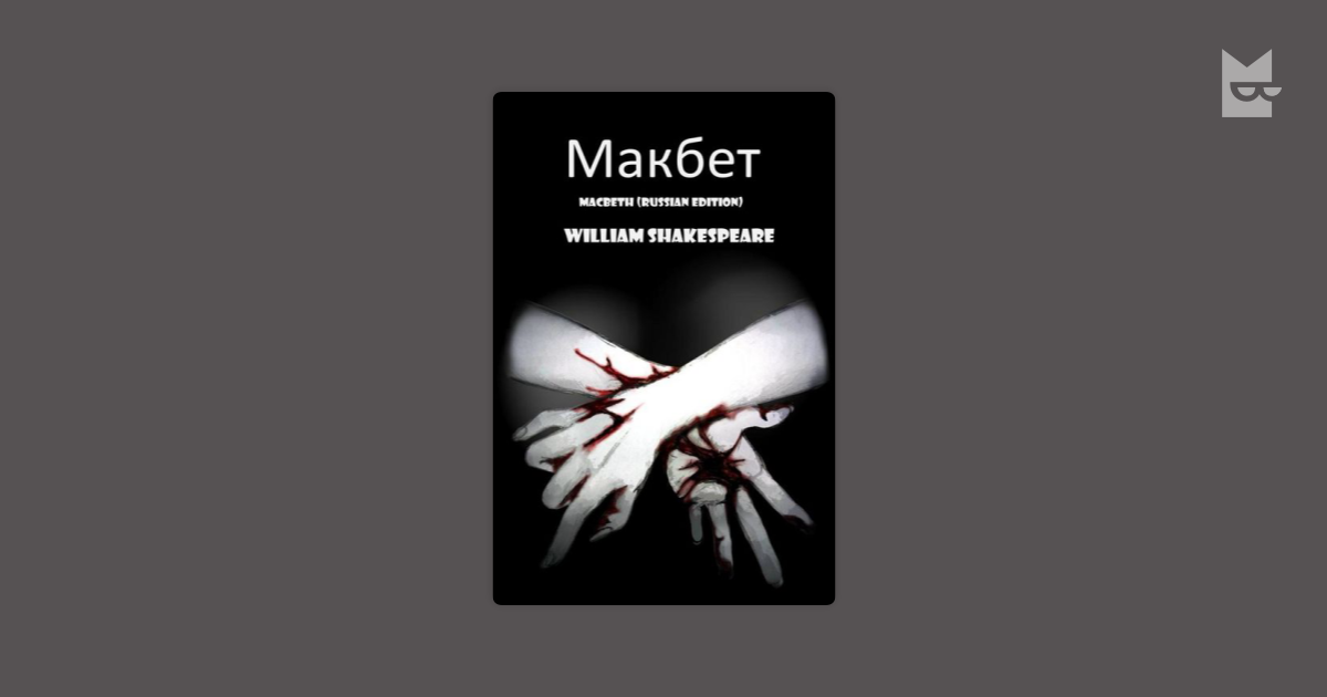 power ambition and treason in william shakespeares macbeth How does shakespeare show macbeth's desire for power macbeth does not consider ambition to be all that important william shakespeare.