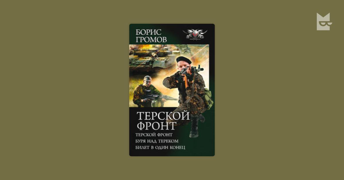 БОРИС ГРОМОВ ТЕРСКОЙ ФРОНТ СКАЧАТЬ БЕСПЛАТНО