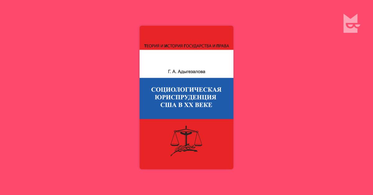 sociological jurisprudence