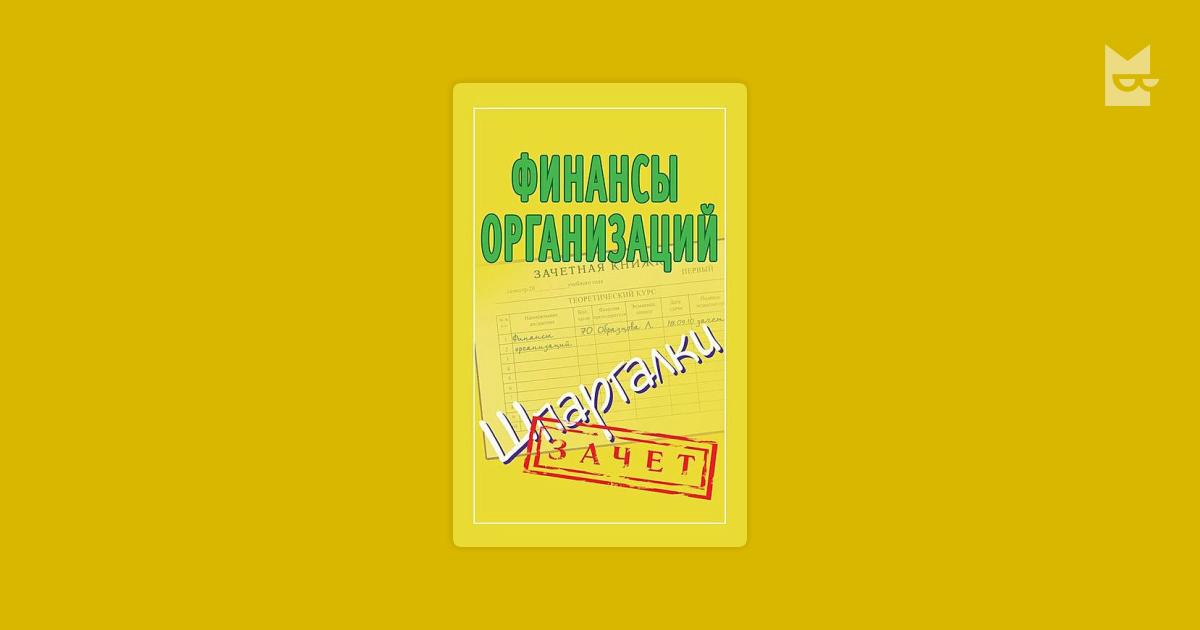 Организаций шпаргалки александр зарицкий финансы