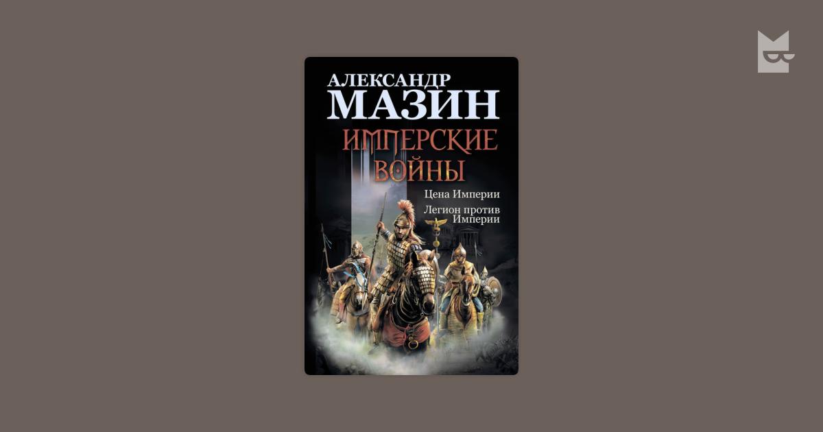 АЛЕКСАНДР МАЗИН ЛЕГИОН ПРОТИВ ИМПЕРИИ СКАЧАТЬ БЕСПЛАТНО