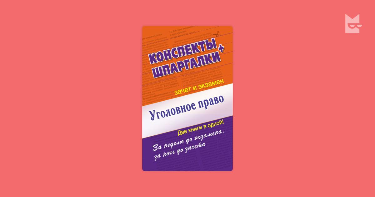 Скачать шпаргалки право алексеев уголоугон с.в.