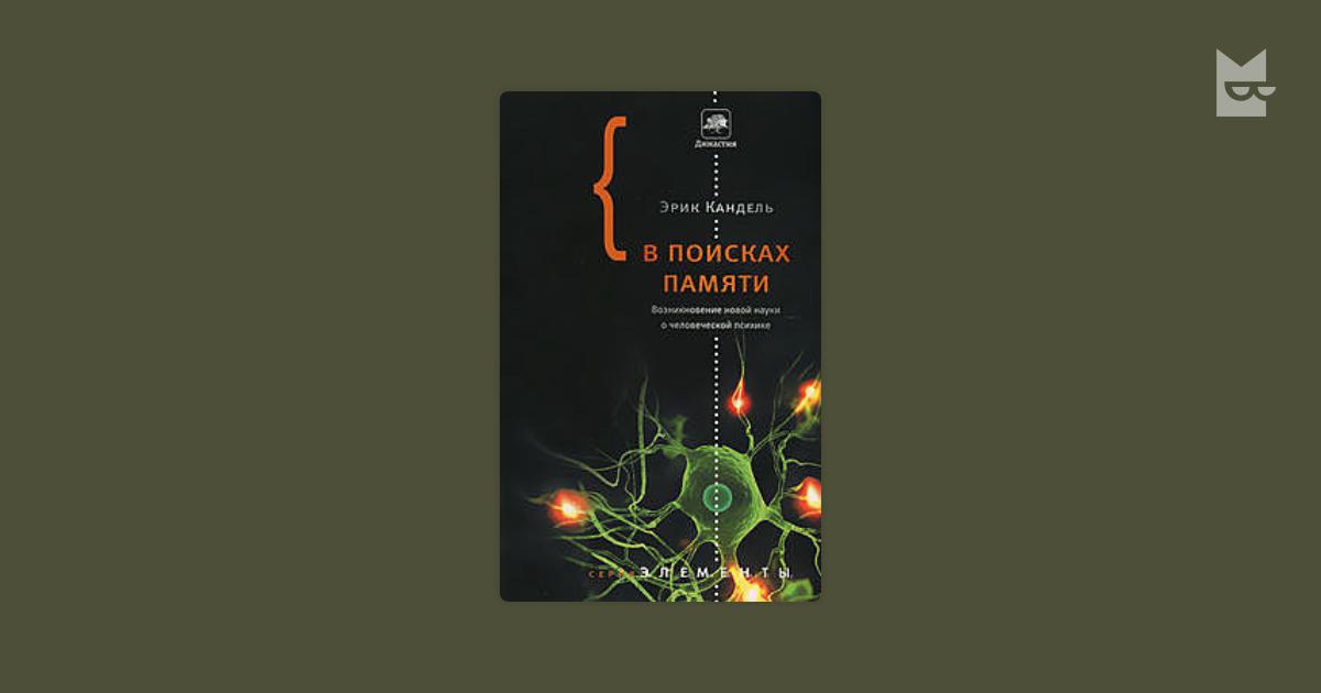 Книга «в поисках памяти» эрик кандель купить на ozon. Ru книгу с.