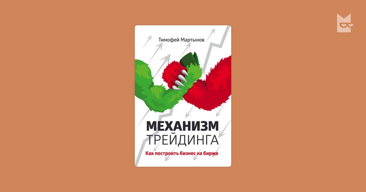 ТИМОФЕЙ МАРТЫНОВ МЕХАНИЗМ ТРЕЙДИНГА СКАЧАТЬ БЕСПЛАТНО