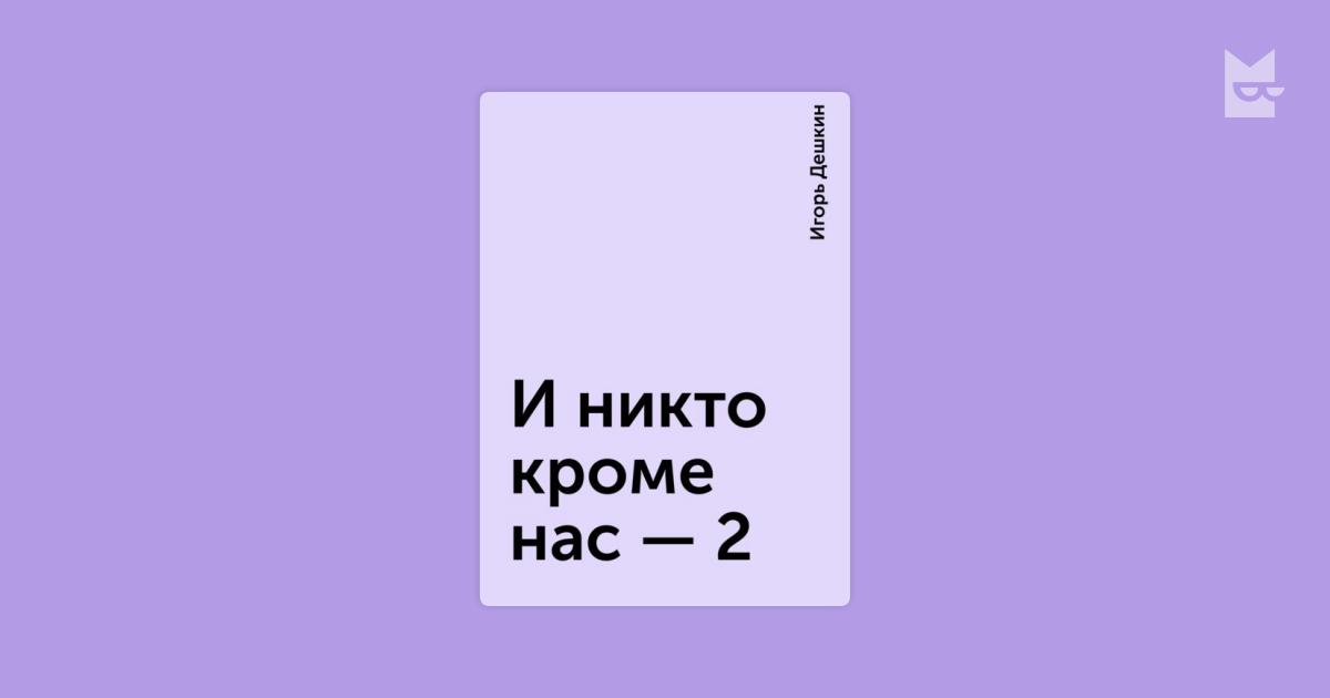 дешкин игорь эмильевич все книги