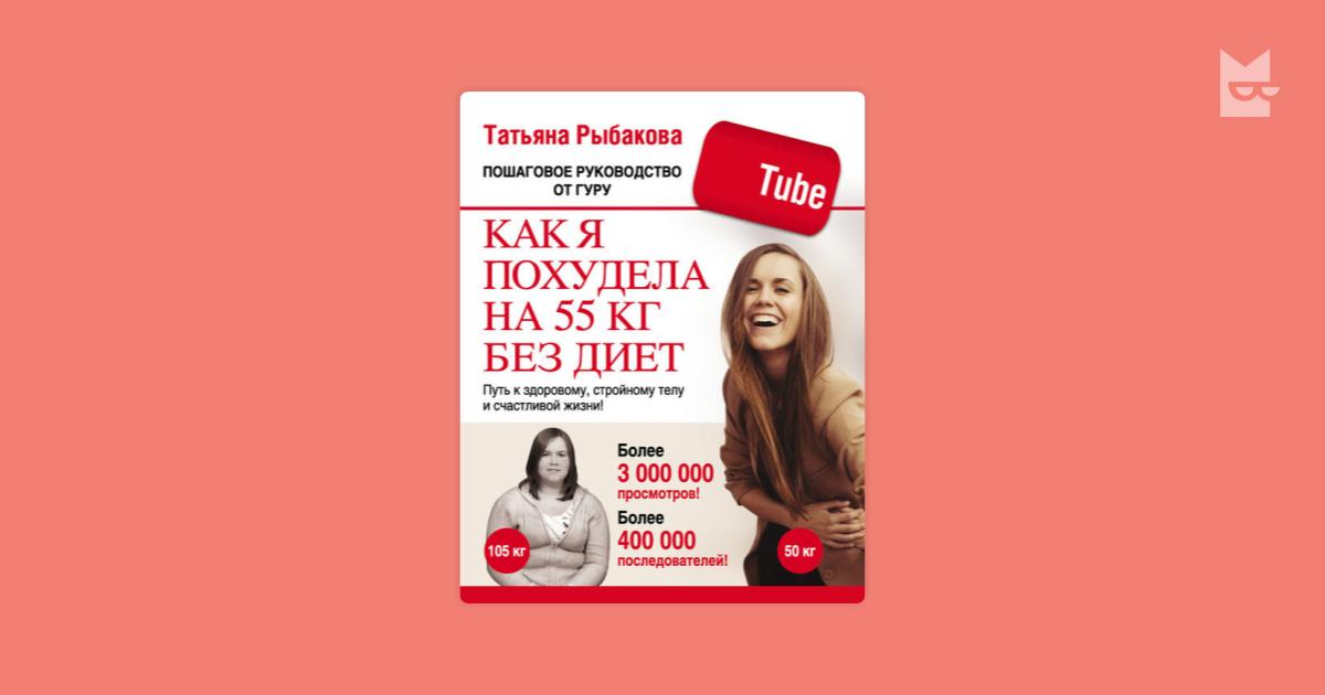 Как я похудела на 55 кг без диет — Татьяна Рыбакова   Читать книгу онлайн  на Bookmate 9b121090ab5