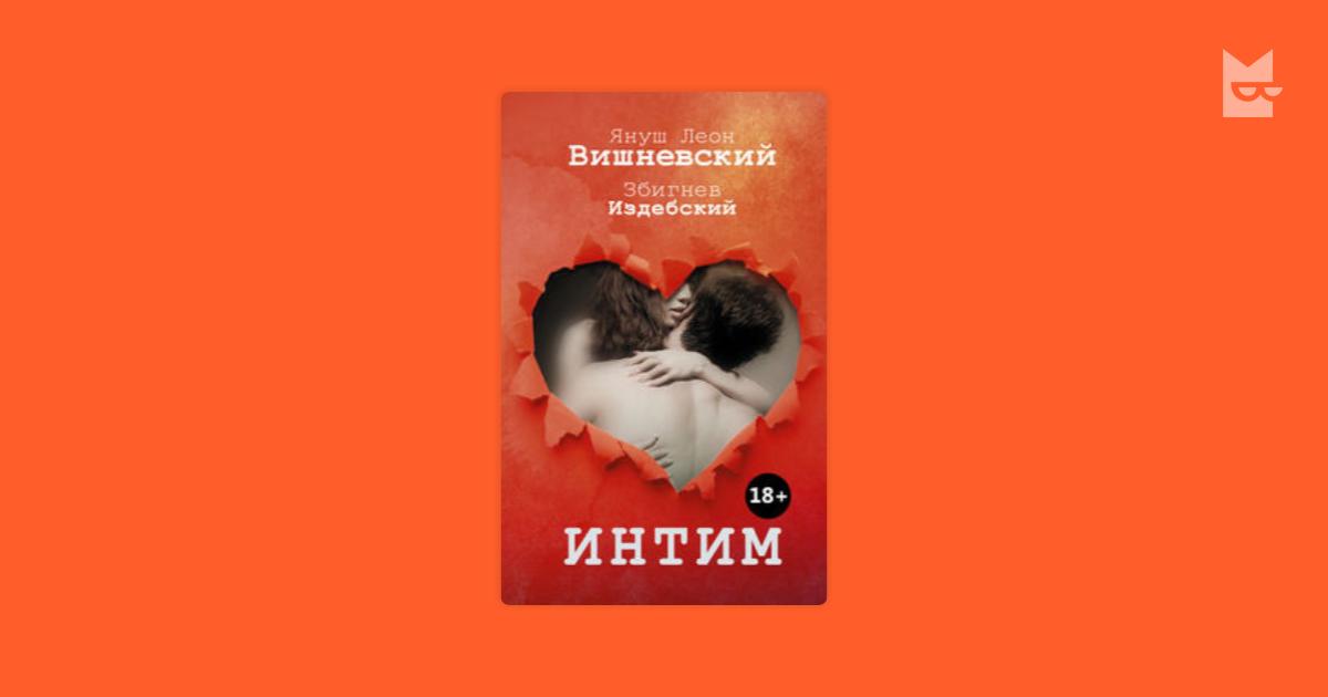 Книги Ошо Раджниш  скачать бесплатно или читать онлайн