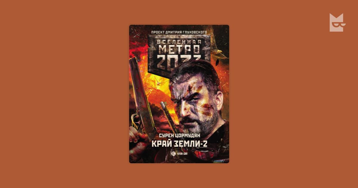 СЕРИЯ МЕТРО 2033 КРАЙ ЗЕМЛИ 2 СКАЧАТЬ БЕСПЛАТНО