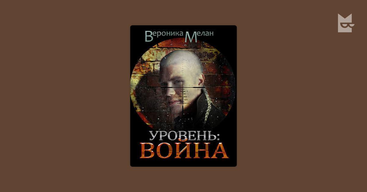 ВЕРОНИКА МЕЛАН УРОВЕНЬ ВОЙНА FB2 СКАЧАТЬ БЕСПЛАТНО