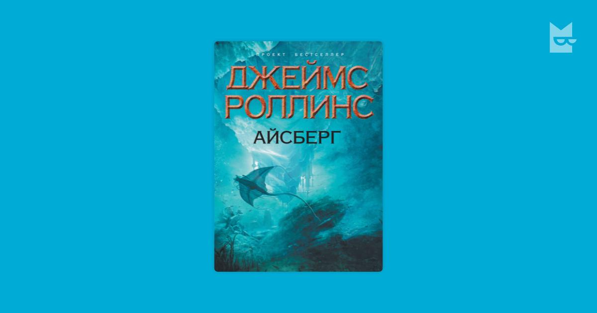 ДЖЕЙМС РОЛЛИНС АЙСБЕРГ СКАЧАТЬ БЕСПЛАТНО