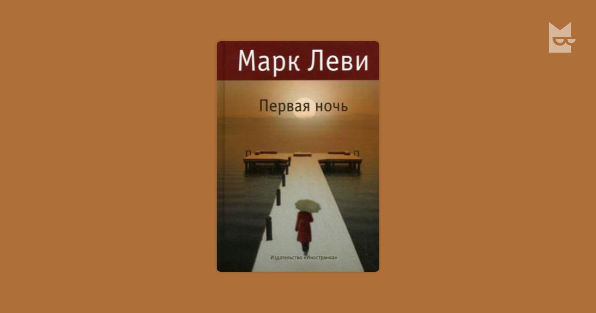 читать книгу июньская ночь