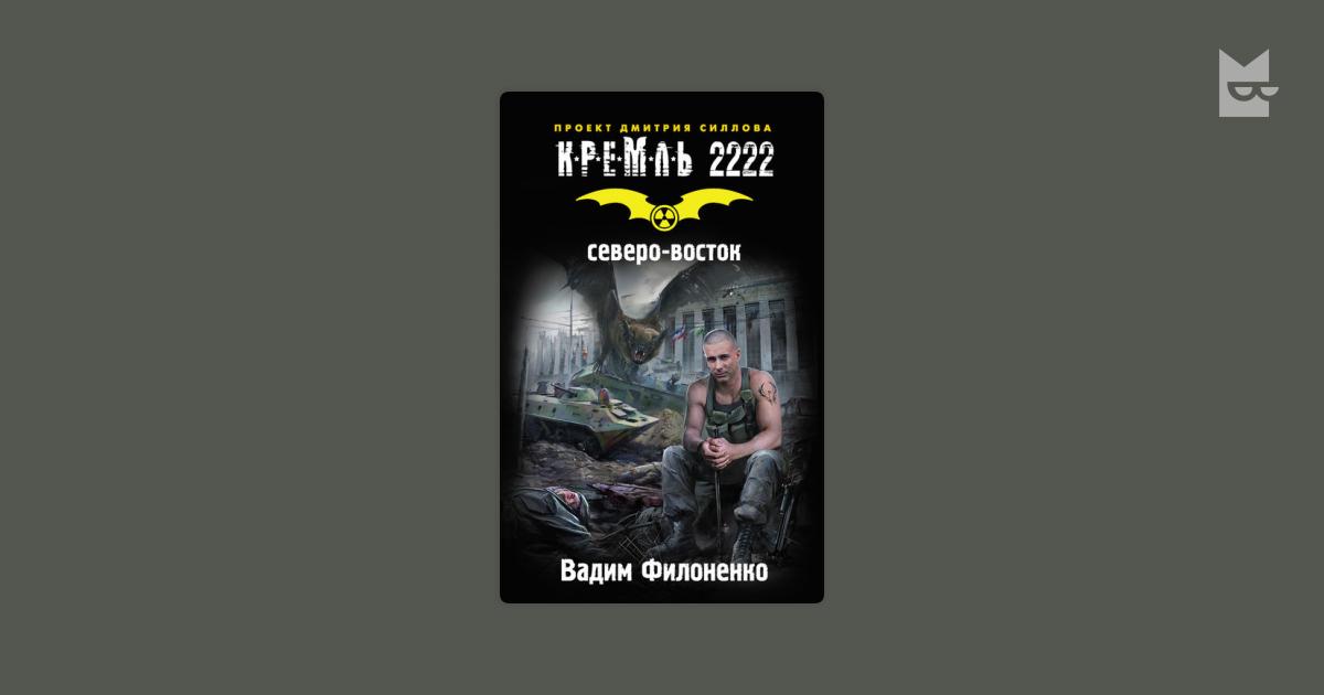 КРЕМЛЬ 2222 МКАД СКАЧАТЬ БЕСПЛАТНО