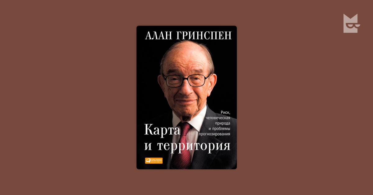 АЛАН ГРИНСПЕН ЭПОХА ПОТРЯСЕНИЙ СКАЧАТЬ БЕСПЛАТНО