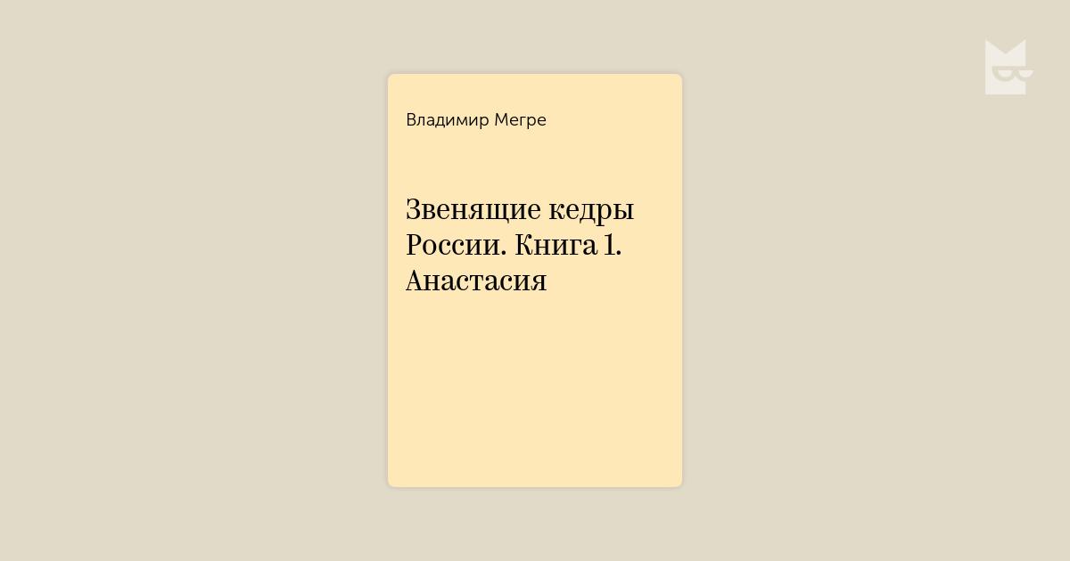 Книга анастасия звенящие кедры россии
