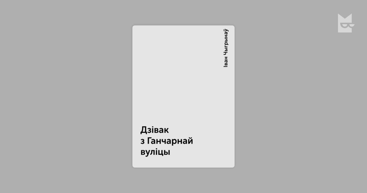 этого, іван чыгрынаў дзівак з ганчарнай вуліцы на русском дар
