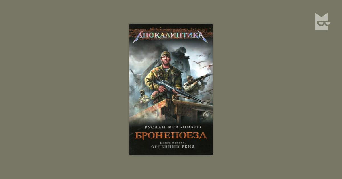 РУСЛАН МЕЛЬНИКОВ БРОНЕПОЕЗД КНИГА 2 СКАЧАТЬ БЕСПЛАТНО