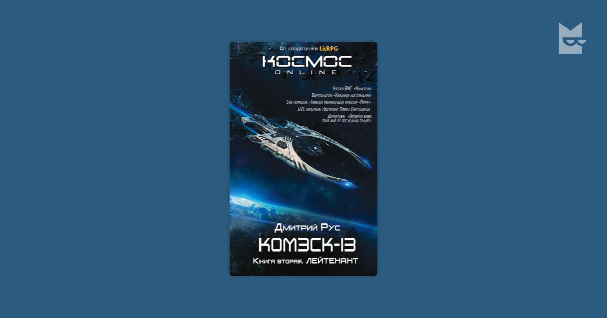 КОМЭСК-13 КНИГА 2 ЛЕЙТЕНАНТ СКАЧАТЬ БЕСПЛАТНО