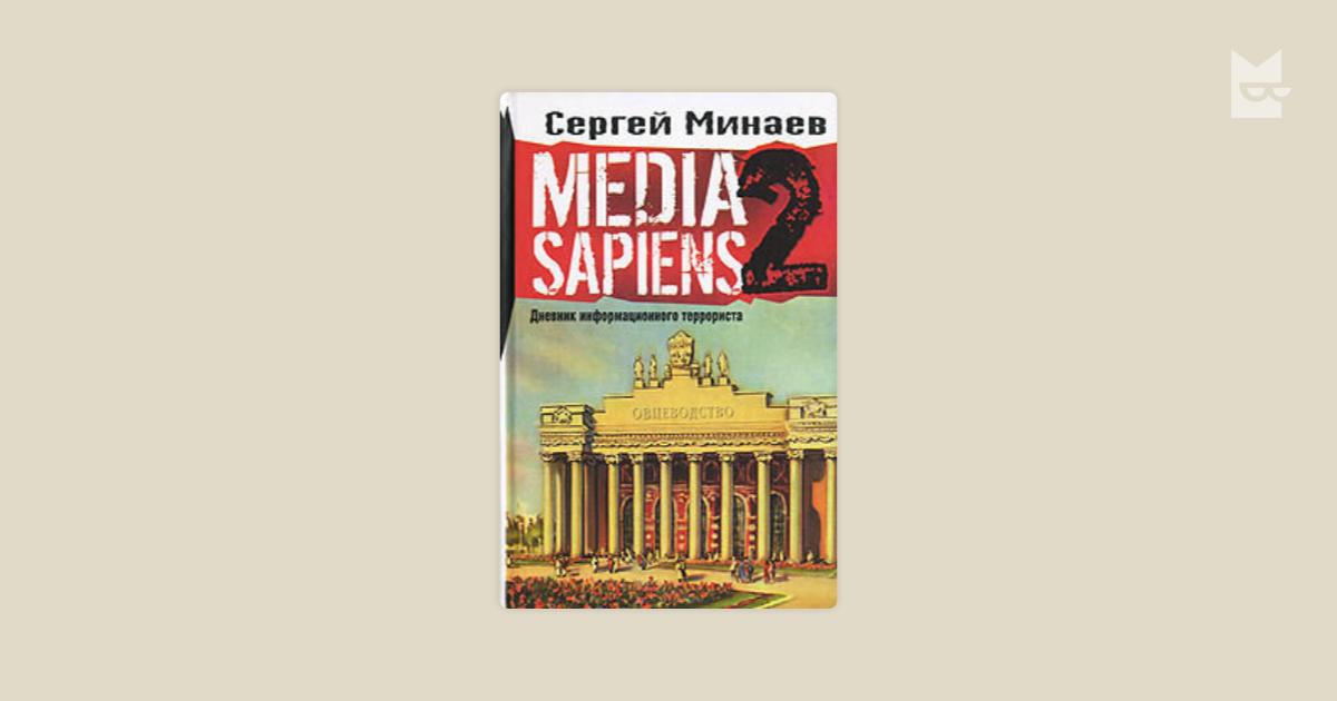 MEDIA SAPIENS-2 ДНЕВНИК ИНФОРМАЦИОННОГО ТЕРРОРИСТА СКАЧАТЬ БЕСПЛАТНО