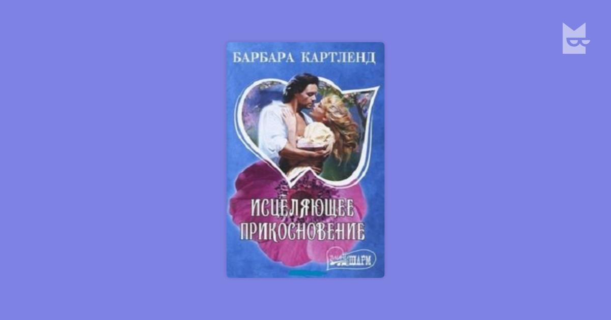ТАЙНА ГОРНОЙ ДОЛИНЫ БАРБАРА КАРТЛЕНД СКАЧАТЬ БЕСПЛАТНО