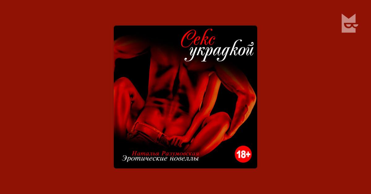эротические новеллы и стихи прекрасная ирина - 11