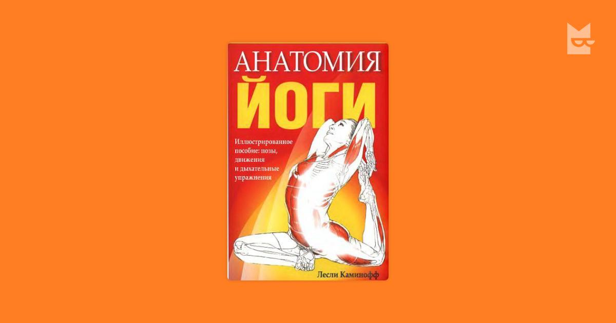 Yoga anatomy leslie kaminoff download : Certain-partner.ga