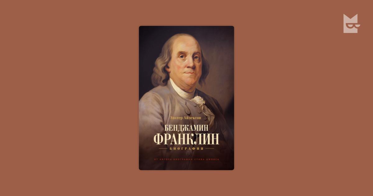 БЕНДЖАМИН ФРАНКЛИН БИОГРАФИЯ УОЛТЕР АЙЗЕКСОН СКАЧАТЬ БЕСПЛАТНО