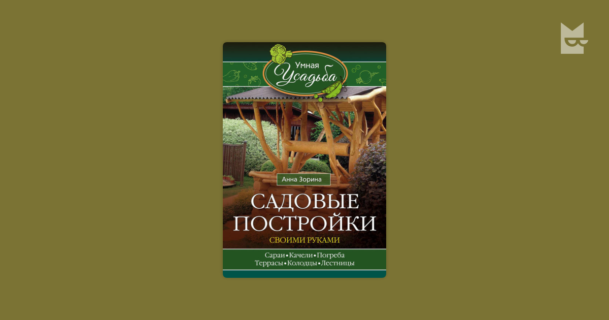 Декоративный сад своими руками анна зорина 45