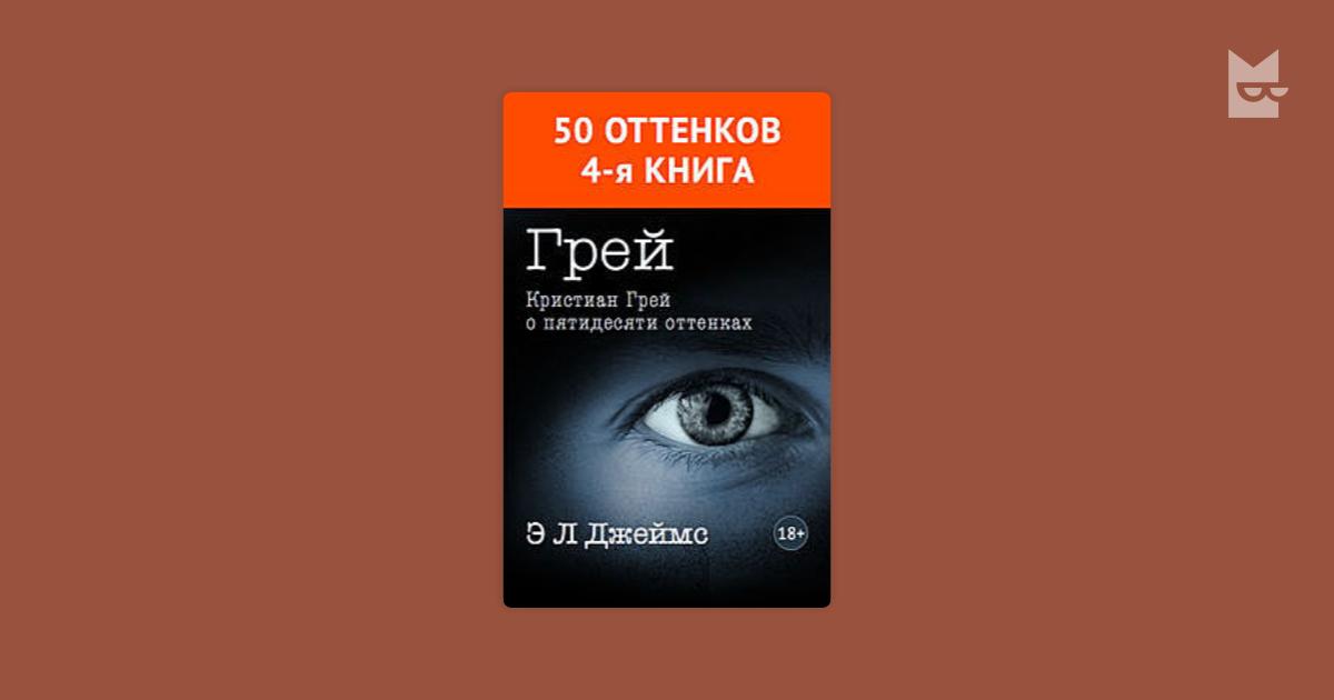 ДЖЕЙМС ЭРИКА ЛЕОНАРД ГРЕЙ СКАЧАТЬ БЕСПЛАТНО