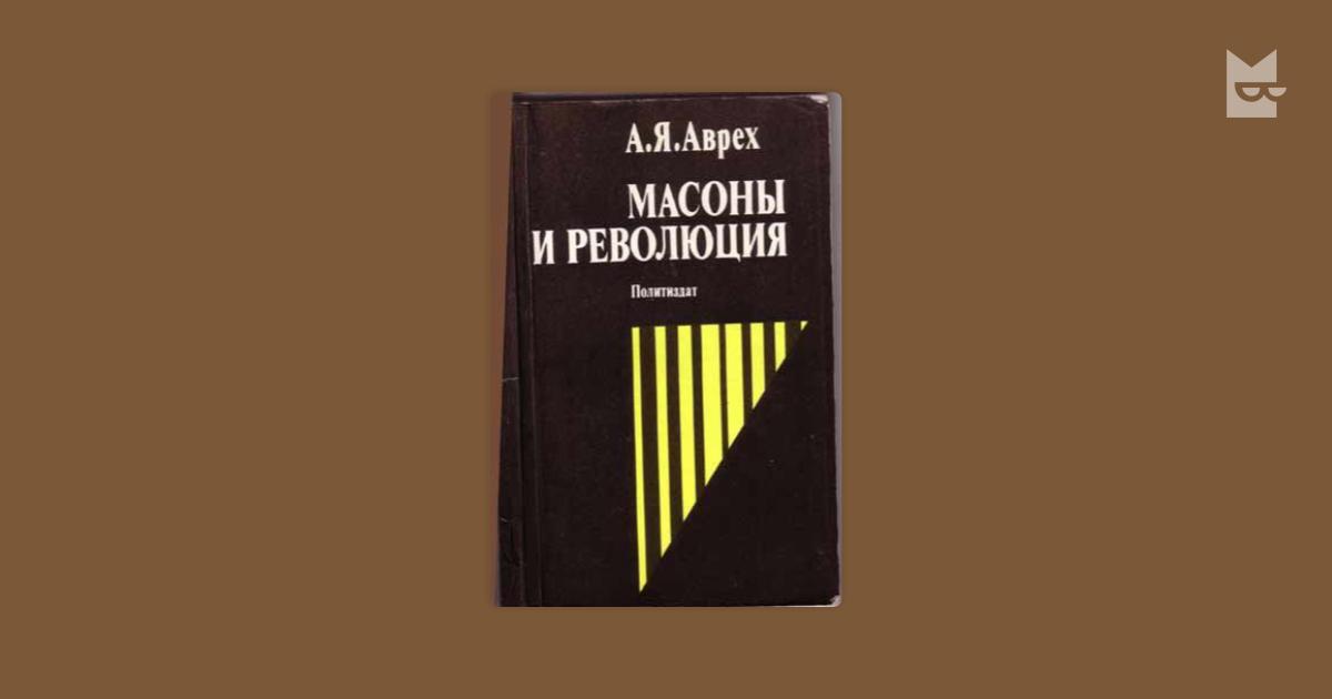 АВРЕХ А Л ЗЕЛЕНАЯ РЕВОЛЮЦИЯ ИЛИ НАПАСТЬ 2011 СКАЧАТЬ БЕСПЛАТНО