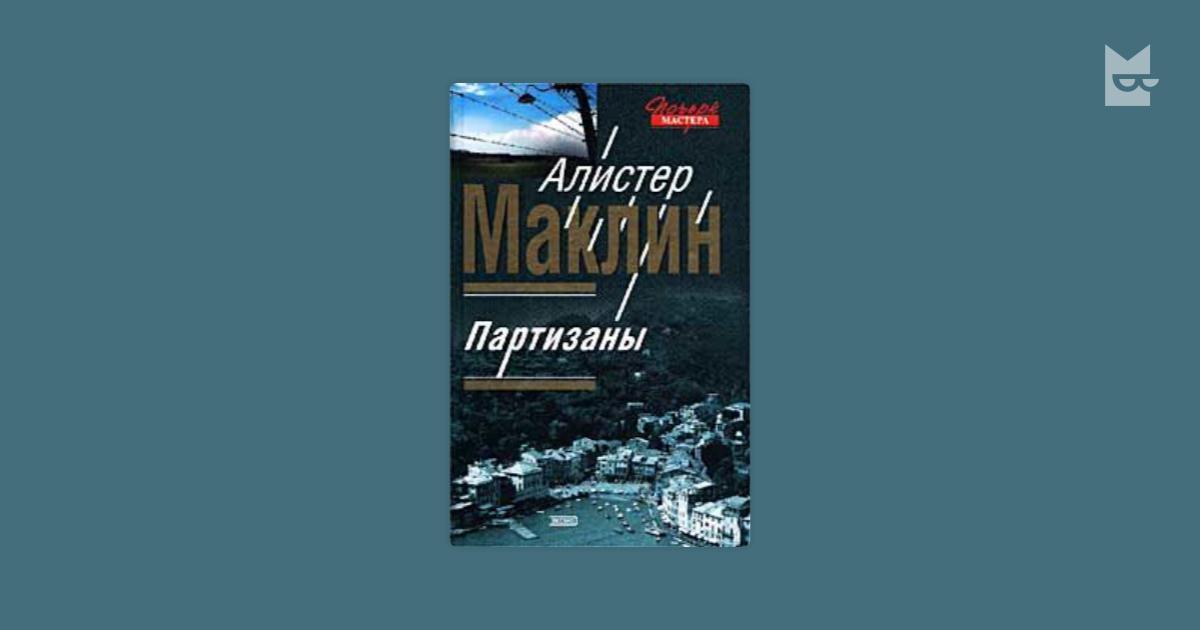 КНИГИ АЛИСТЕР МАКЛИН ПАРТИЗАН СКАЧАТЬ БЕСПЛАТНО