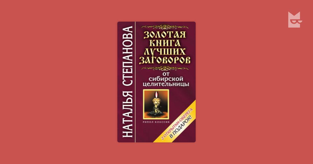 1001 ЗАГОВОР СИБИРСКОЙ ЦЕЛИТЕЛЬНИЦЫ СКАЧАТЬ БЕСПЛАТНО