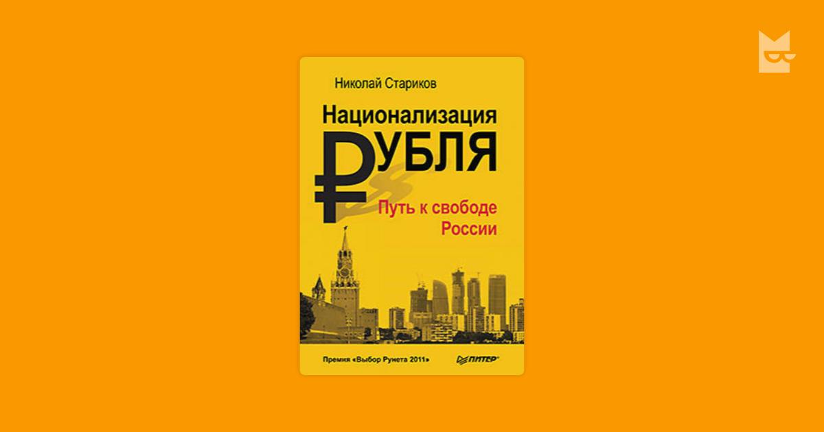 dcb14274f24 Национализация рубля путь к свободе россии