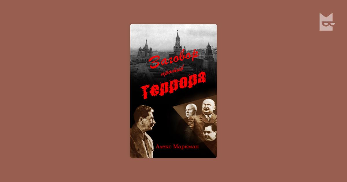 АЛЕКС МАРКМАН ЗАГОВОР ПРОТИВ ТЕРРОРА СКАЧАТЬ БЕСПЛАТНО