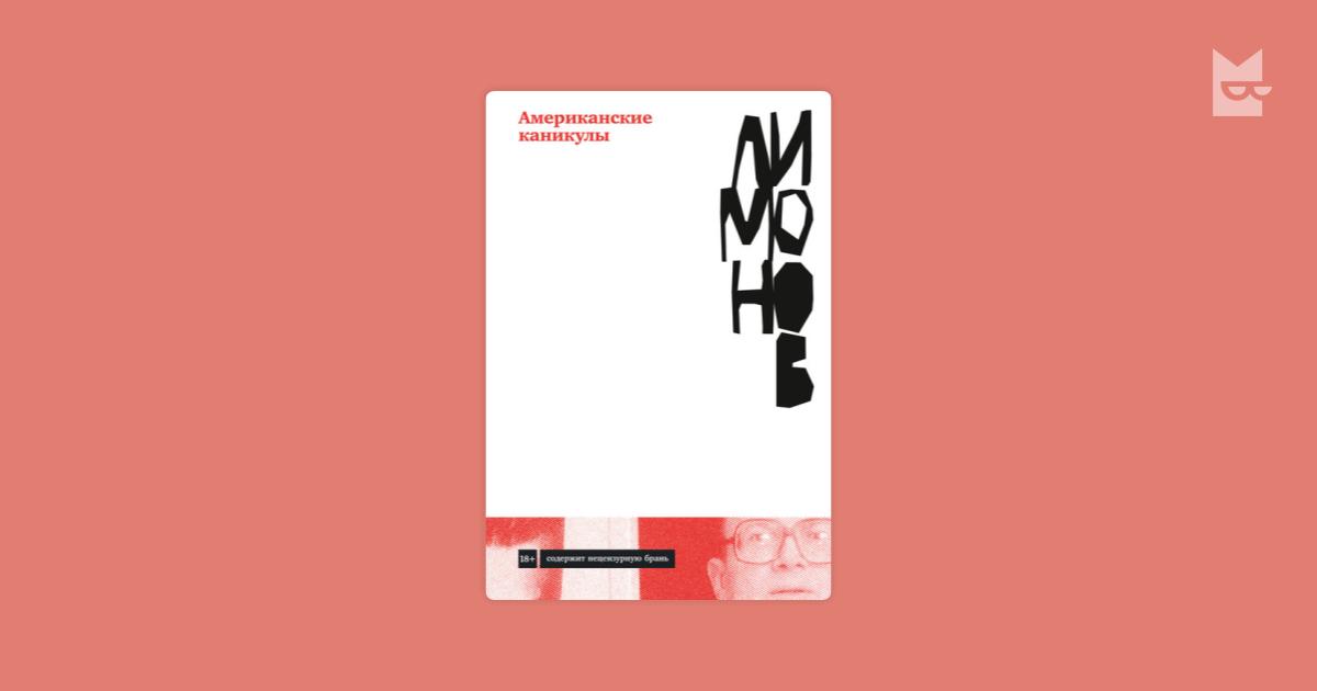 ЭДУАРД ЛИМОНОВ АМЕРИКАНСКИЕ КАНИКУЛЫ СКАЧАТЬ БЕСПЛАТНО