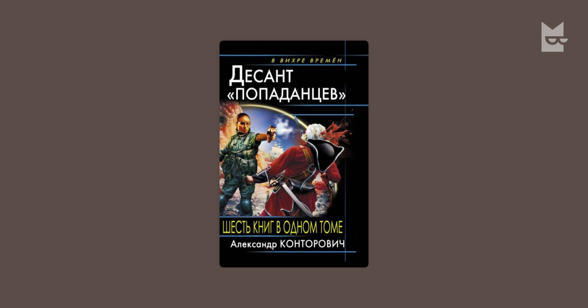 ДЕСАНТ ПОПАДАНЦЕВ СКАЧАТЬ БЕСПЛАТНО