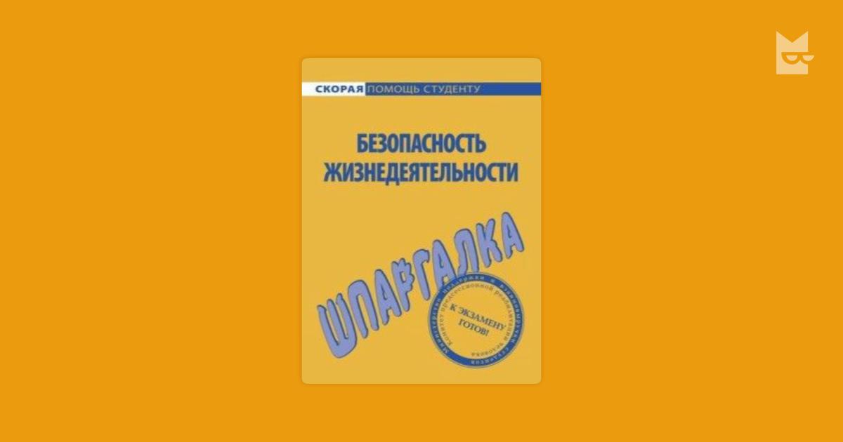 Скорая Помощь Студенту Шпаргалки Философия