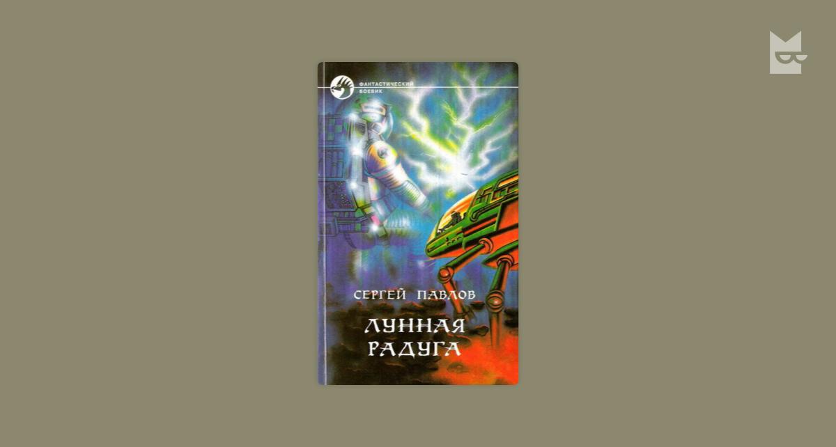 download Fantasy and Symbol: Studies